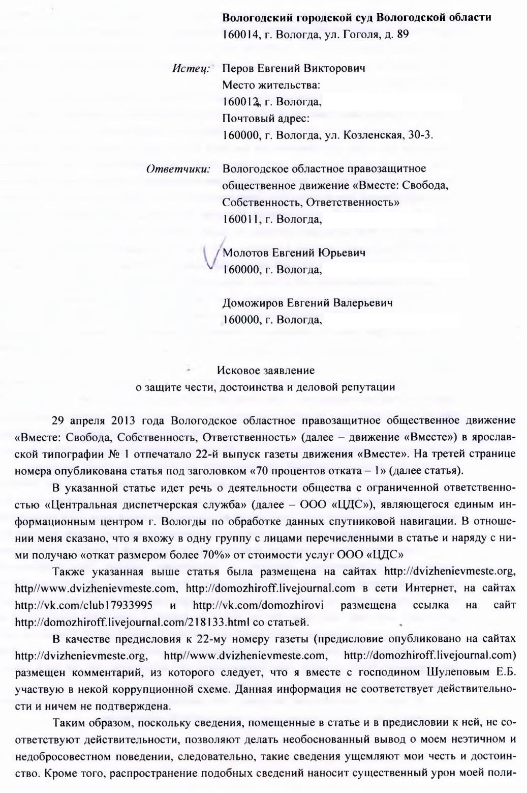 исковое Перова-1_