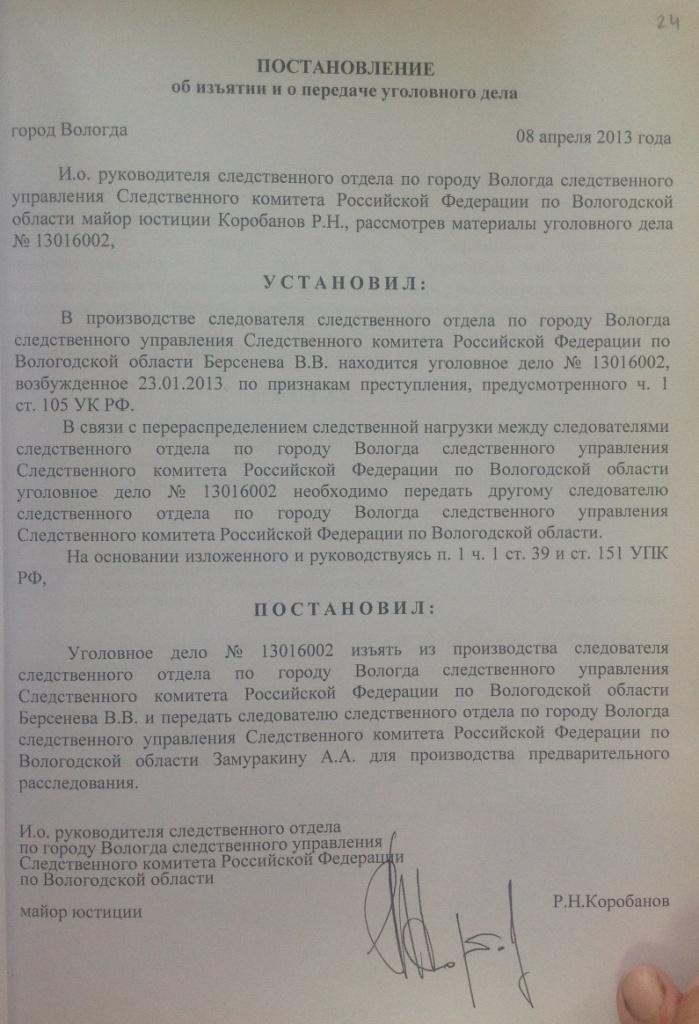 Уголовное дело Николая Трапезникова, переквалификация (1)