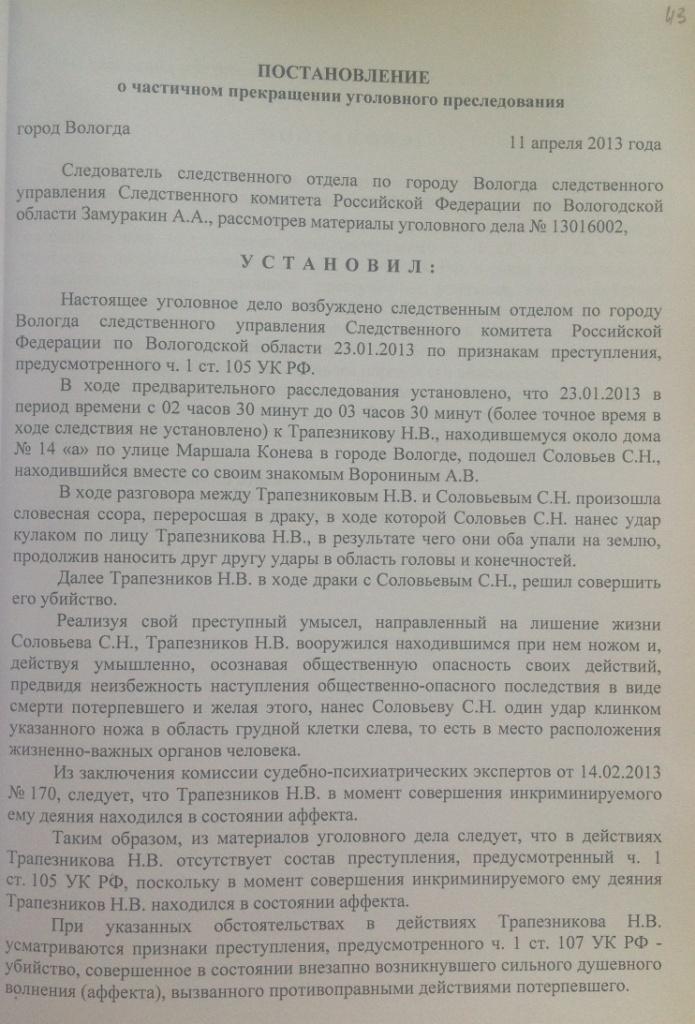 Уголовное дело Николая Трапезникова, переквалификация (2)