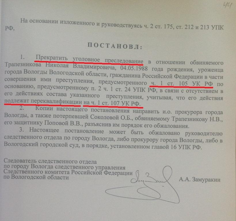 Уголовное дело Николая Трапезникова, переквалификация (3)