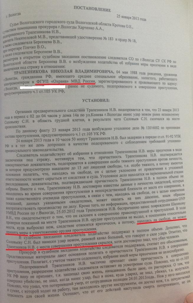 Постановление суда о мере пресечения для убийцы Трапезникова (1)