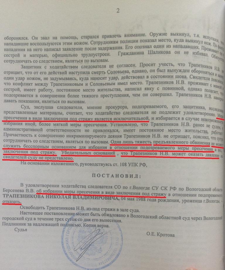 Постановление суда о мере пресечения для убийцы Трапезникова (2)