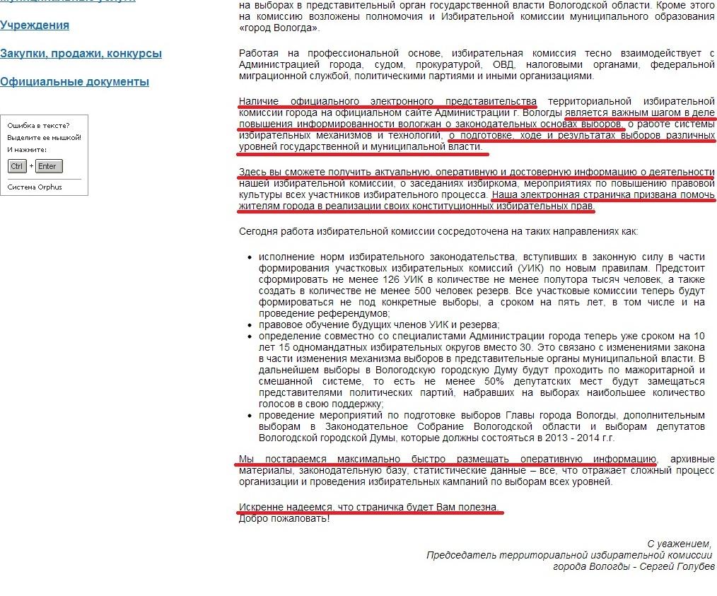 ТИК о выборах 2
