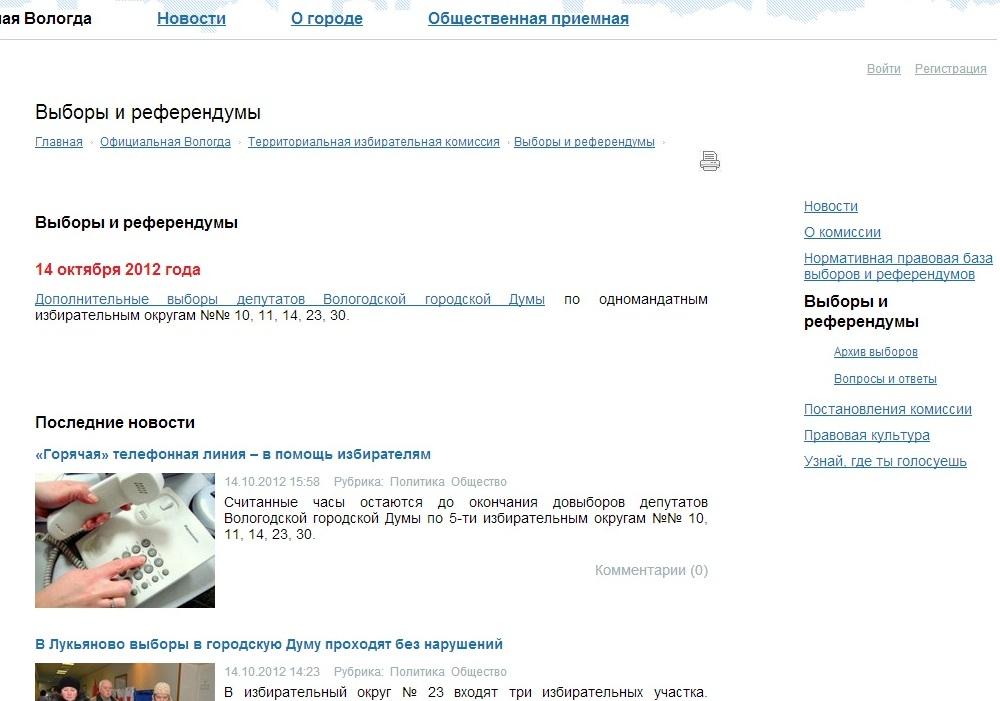 ТИК о выборах 3