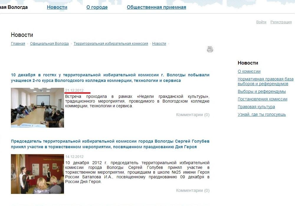 ТИК о выборах 4