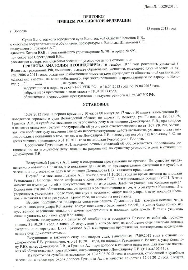 099_Приговор-1