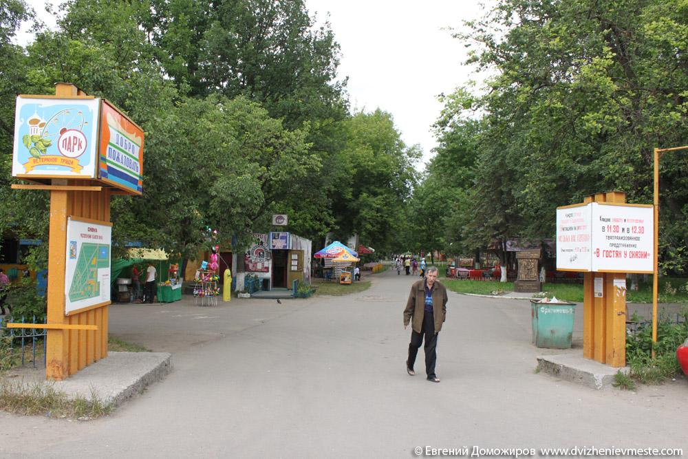 Вологда. Парк Ветеранов (2)