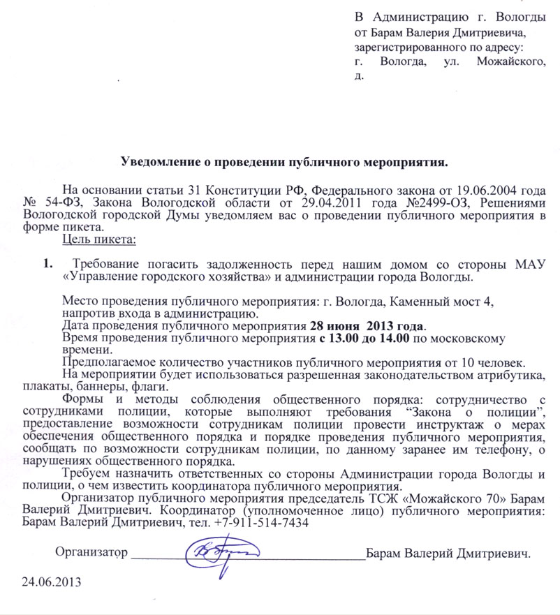 Митинг 13.06.28 по Можайского_