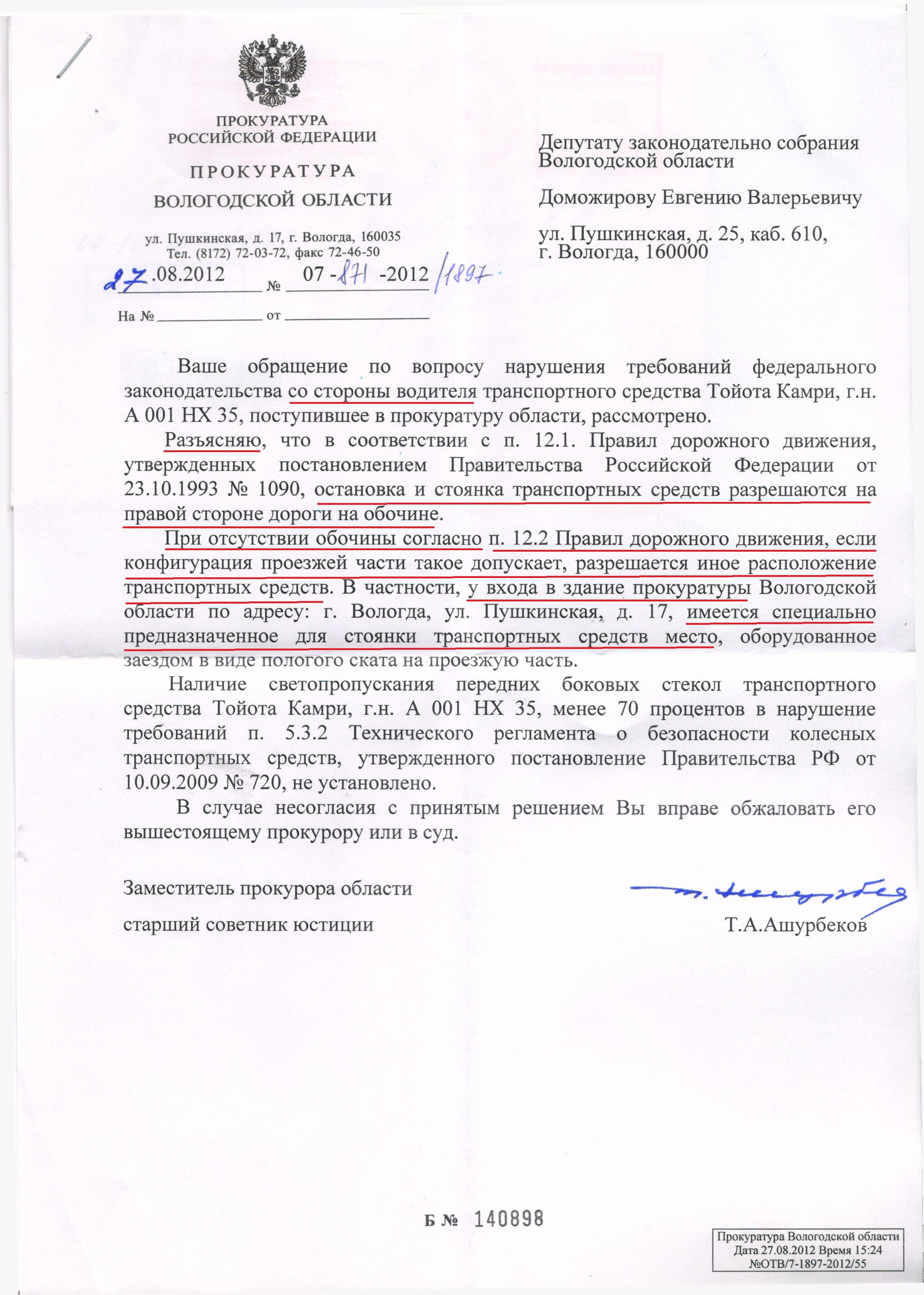 ответ прокуратуры по машине Хлопушина