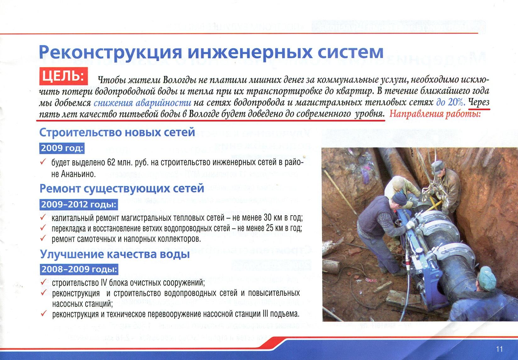 Агитка Шулепова 2008-11 - копия