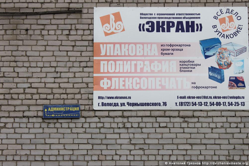 Вологда. Чернышевского 76. офис движения Вместе (5)
