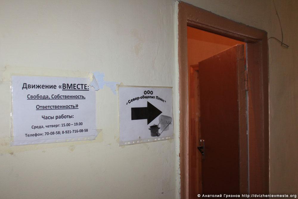 Вологда. Чернышевского 76. офис движения Вместе (2)