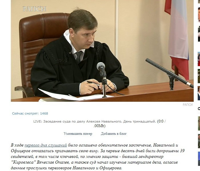 Судья Сергей Блинов
