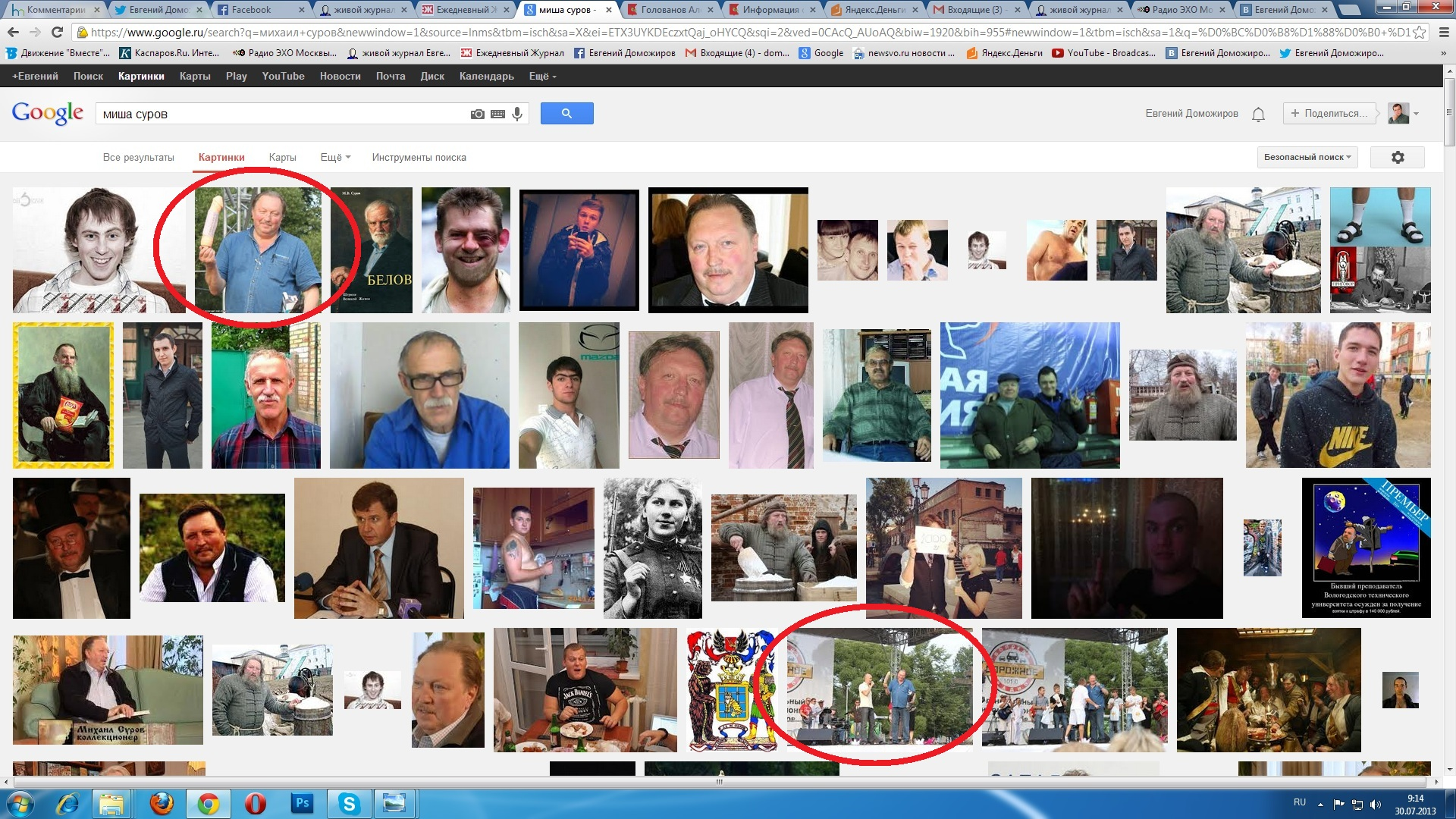 Миша Суров в гугл-картинках