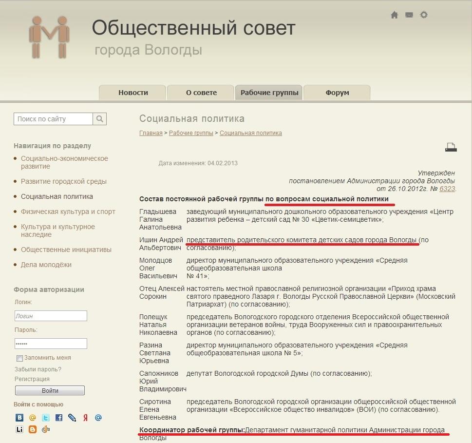 гопник Андрей Ишин представитель детских садов Вологды