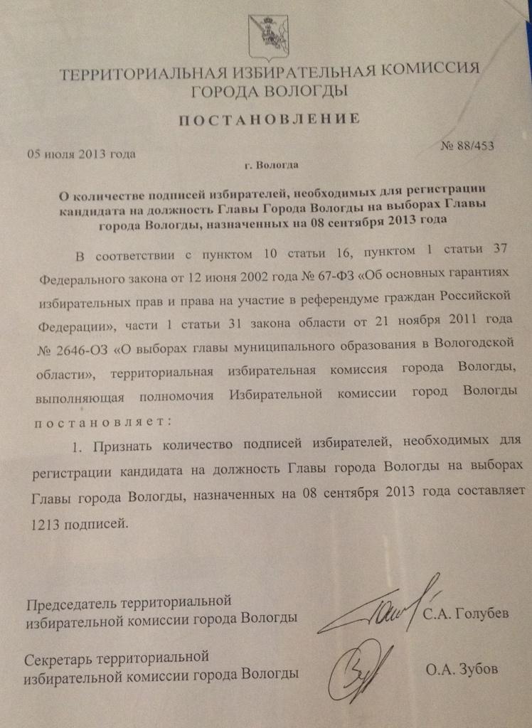 Постановление ТИК о подписях