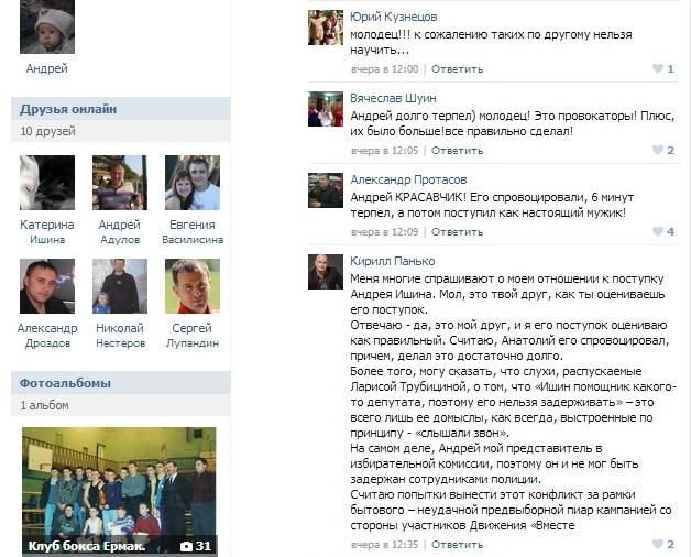 Страничка члена Общественного Совета Андрея Ишина, комментарии молодых коммунистов