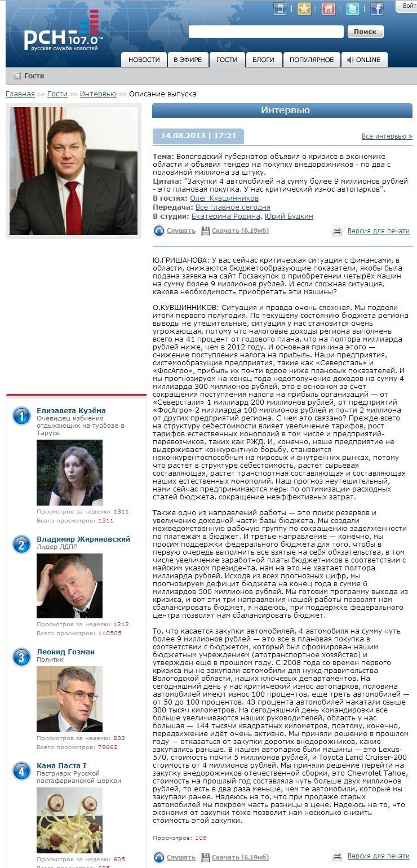 Губернатор-Кувшинников-в-эфире-РСН-о-внедорожниках