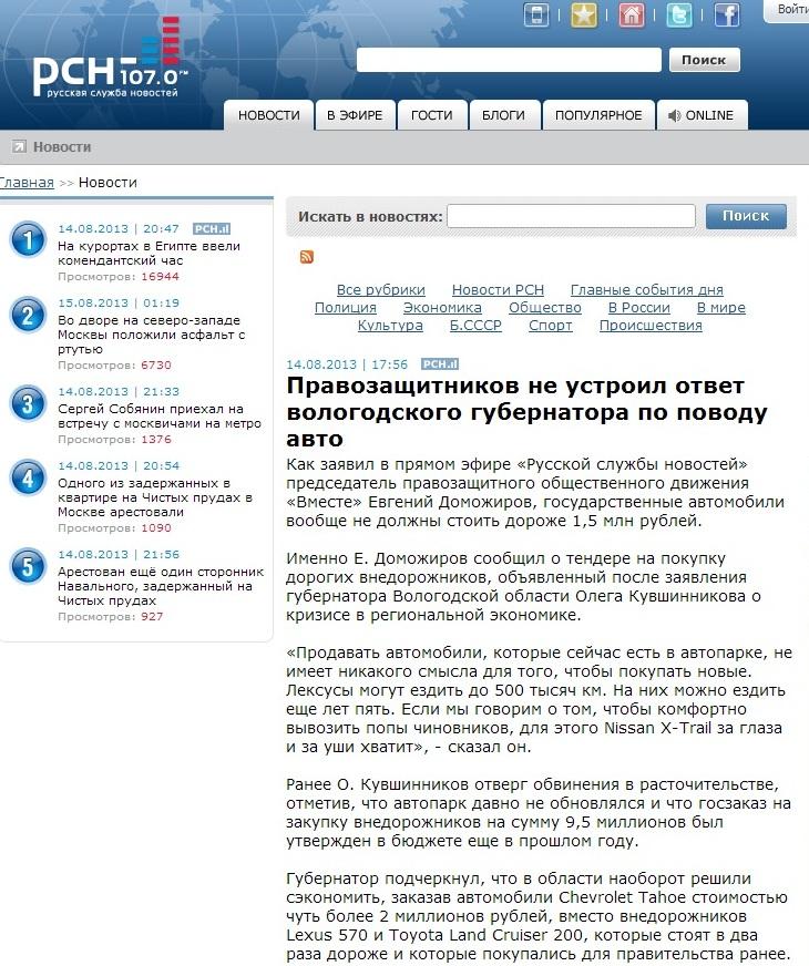 Ответ губернатору на РСН