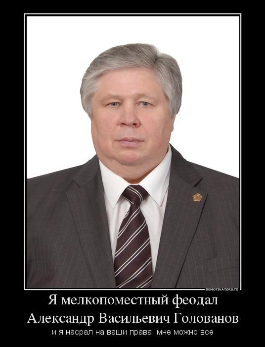 мелкопоместный  феодал Александр Васильевич Голованов