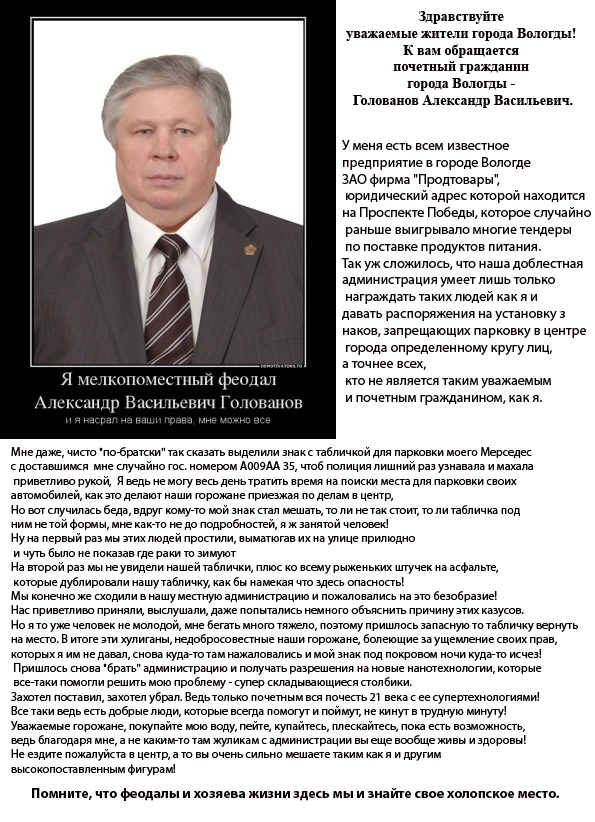 Голованов Александр Васильевич