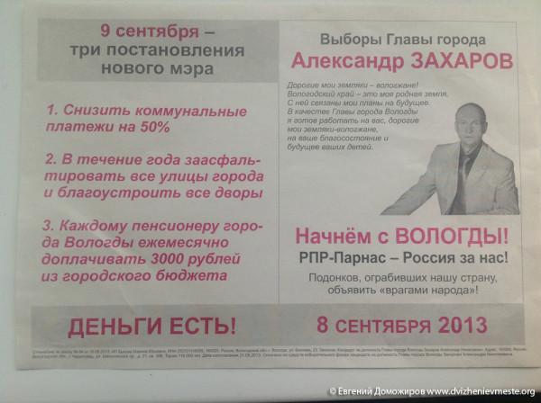 клоун Александр Захаров