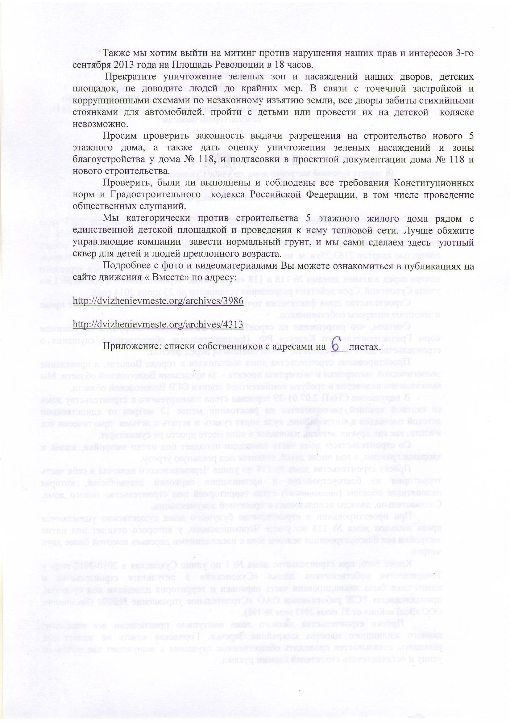 письмо на губернатора Олега Кувшинникова от жителей улиц Сухонской и Чернышевского