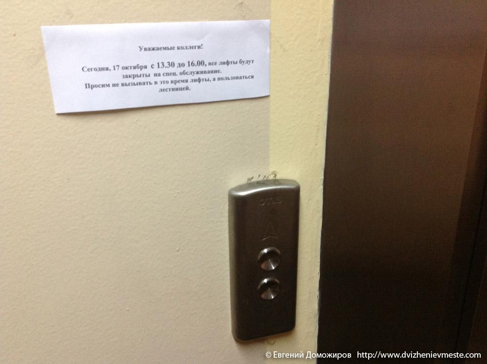 Лифты ЗСО на спецобслуживании