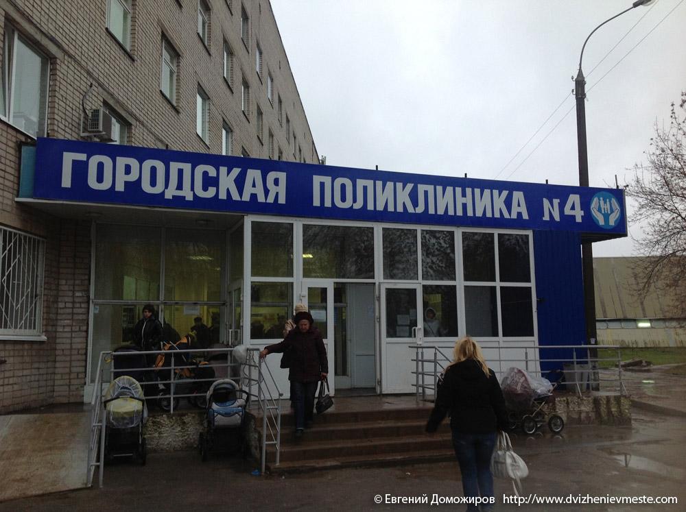 Городская поликлиника №4 города Вологды
