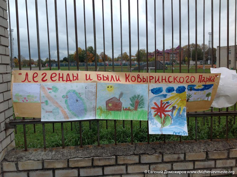 Вологда. Ковыринский парк (23)