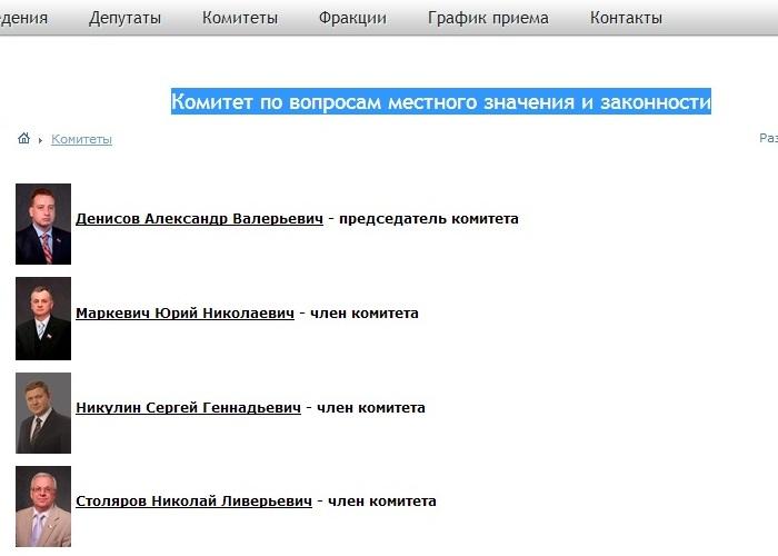 Комитет по вопросам местного значения и законности Вологодской городской Думы