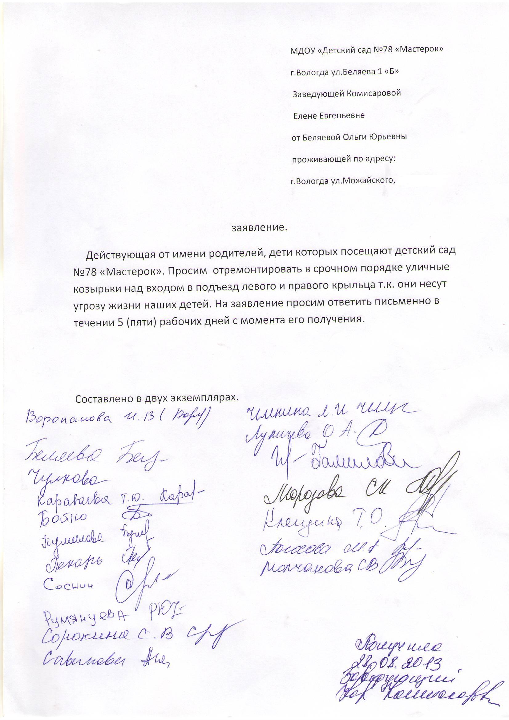 письмо о спонсорской помощи образец к депутату