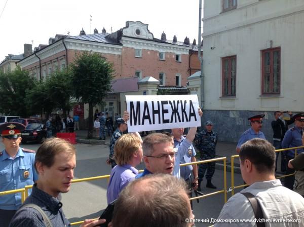 Киров. суд. Навальный. Манежка