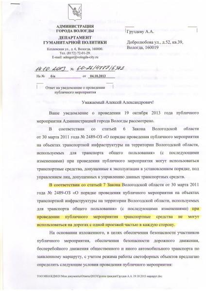 автопробег Марш Несогласных в Вологде 19 октября (1)