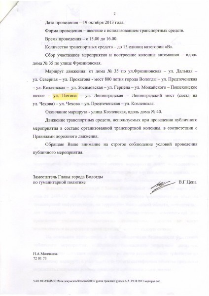 автопробег Марш Несогласных в Вологде 19 октября (2)