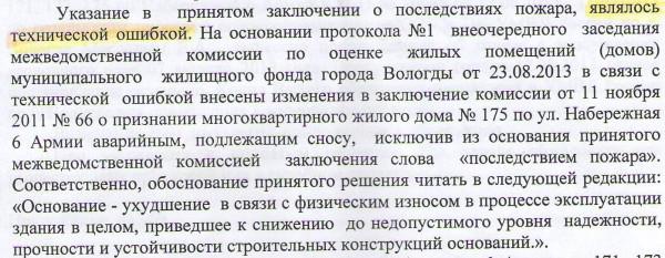 Набережная 6-й Армии и Узкий переулок о пожаре