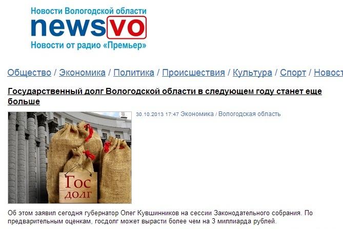 Долг Вологодской области вырастет на 3 миллиарда