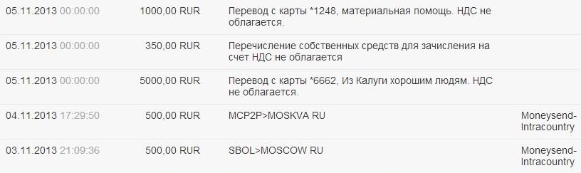 На счет от граждан России