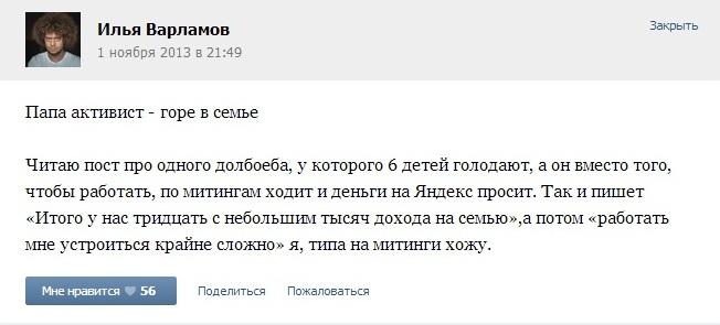 Отзыв Варламова на мой пост