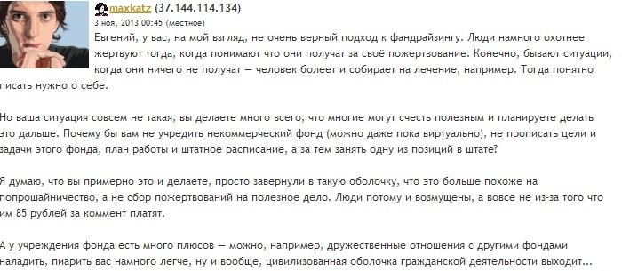 отзыв Максима Каца