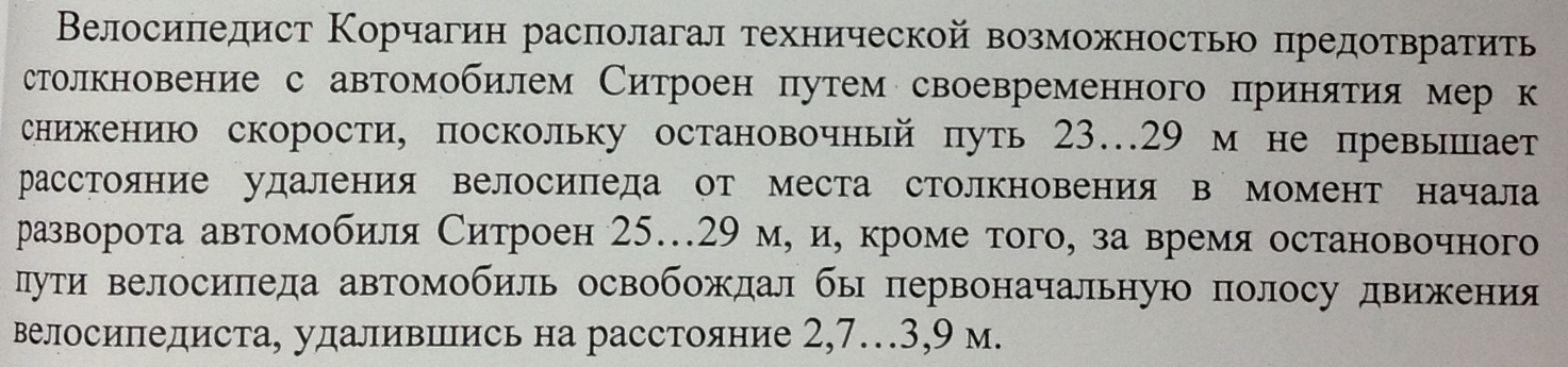 Нарушение велосипедиста Дмитрия Корчагина