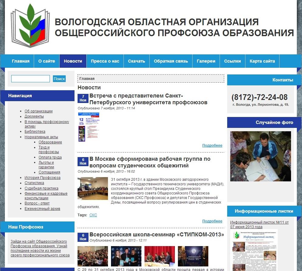 сайт профсоюза работников образования