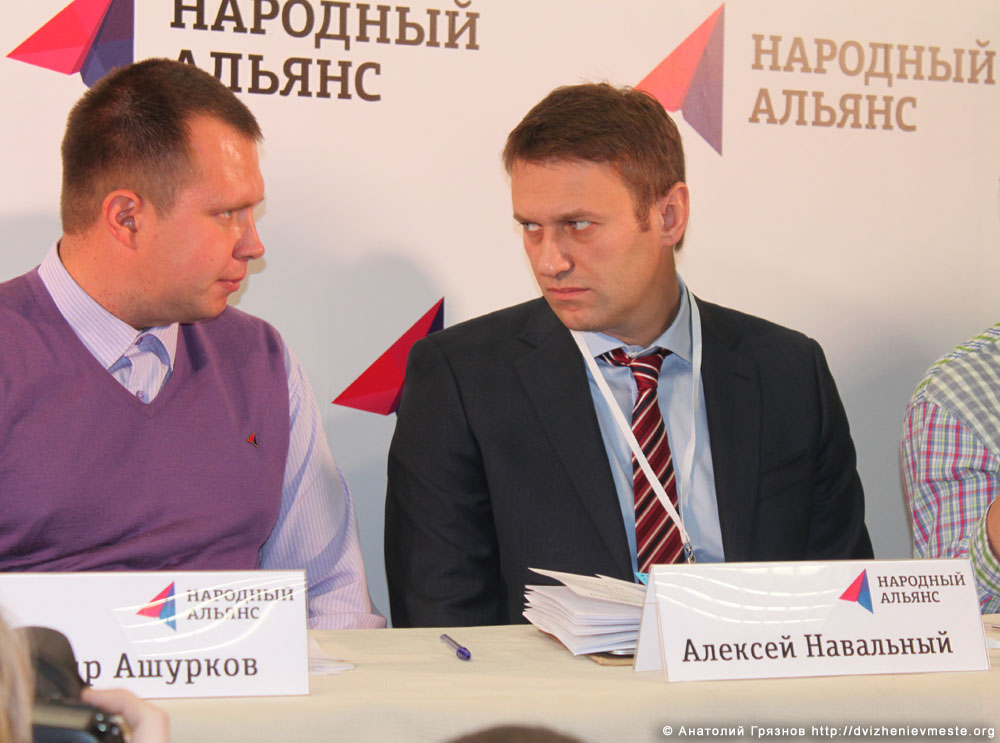 Учредительный съезд партии Народный Альянс 17 ноября 2013 года (7)