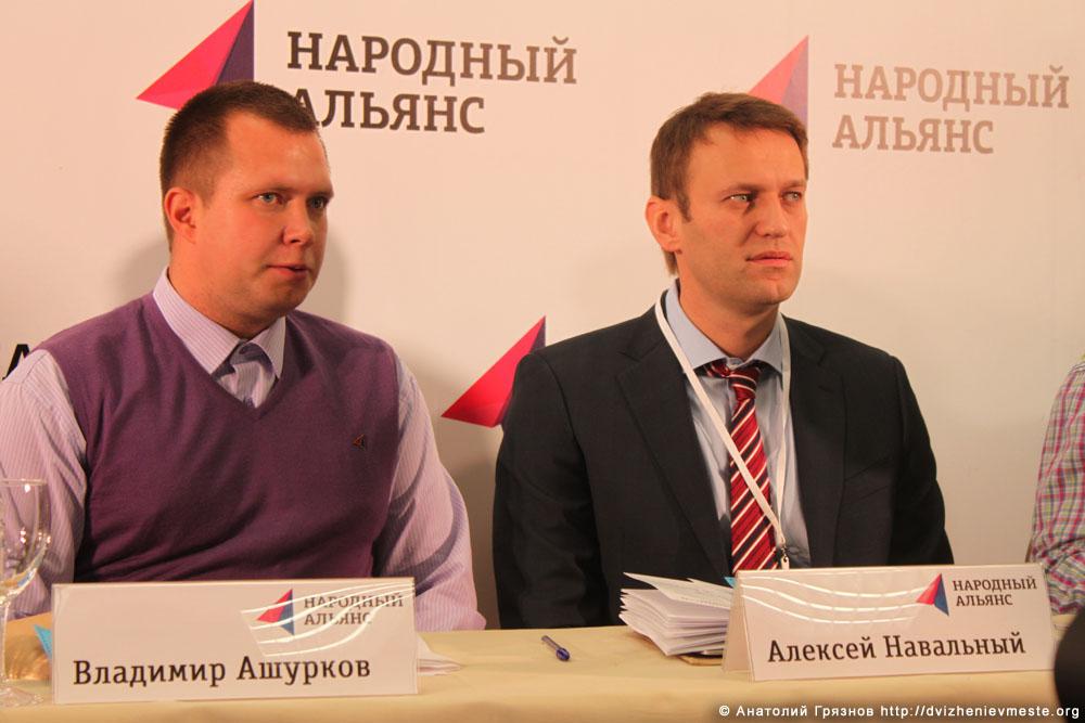 Учредительный съезд партии Народный Альянс 17 ноября 2013 года (8)