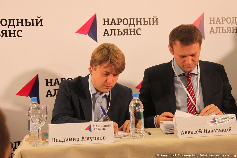 Учредительный съезд партии Народный Альянс 17 ноября 2013 года (11)