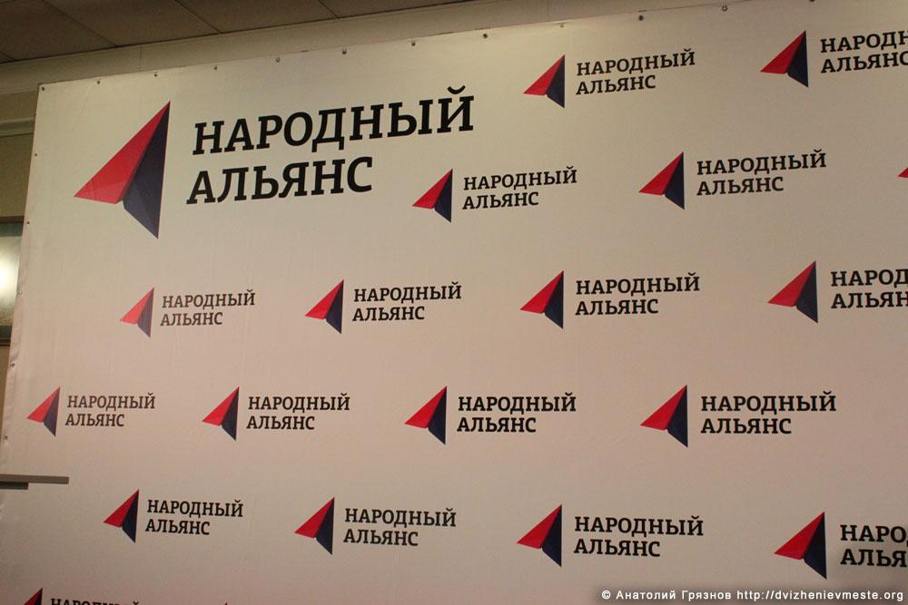 Учредительный съезд партии Народный Альянс 17 ноября 2013 года (14)
