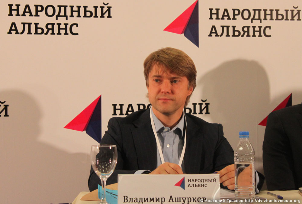 Учредительный съезд партии Народный Альянс 17 ноября 2013 года (15)