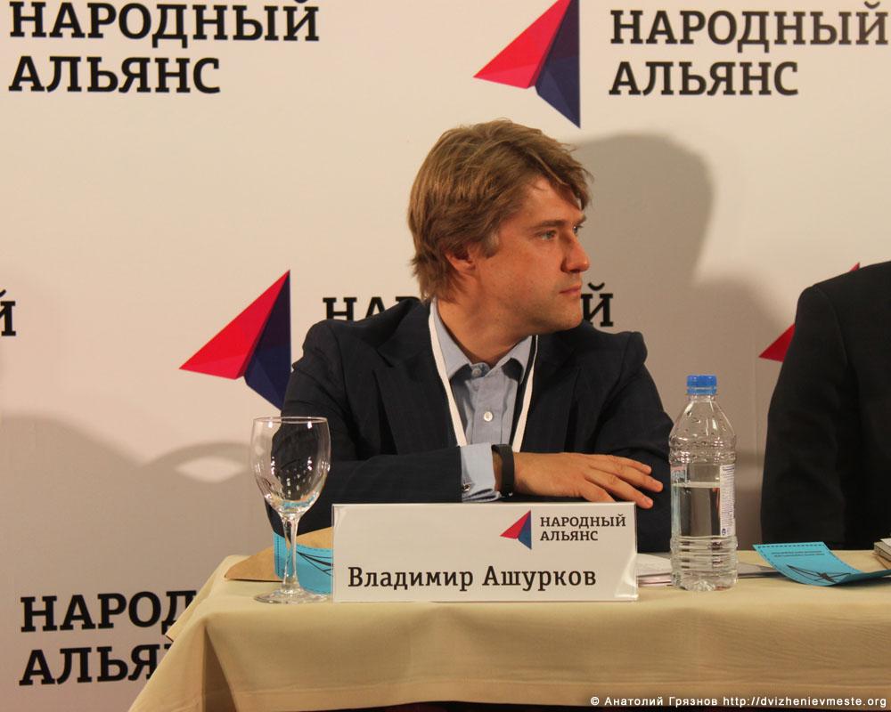 Учредительный съезд партии Народный Альянс 17 ноября 2013 года (20)
