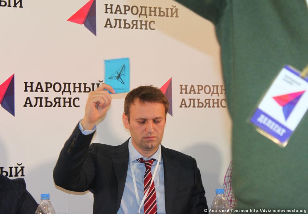 Учредительный съезд партии Народный Альянс 17 ноября 2013 года (21)