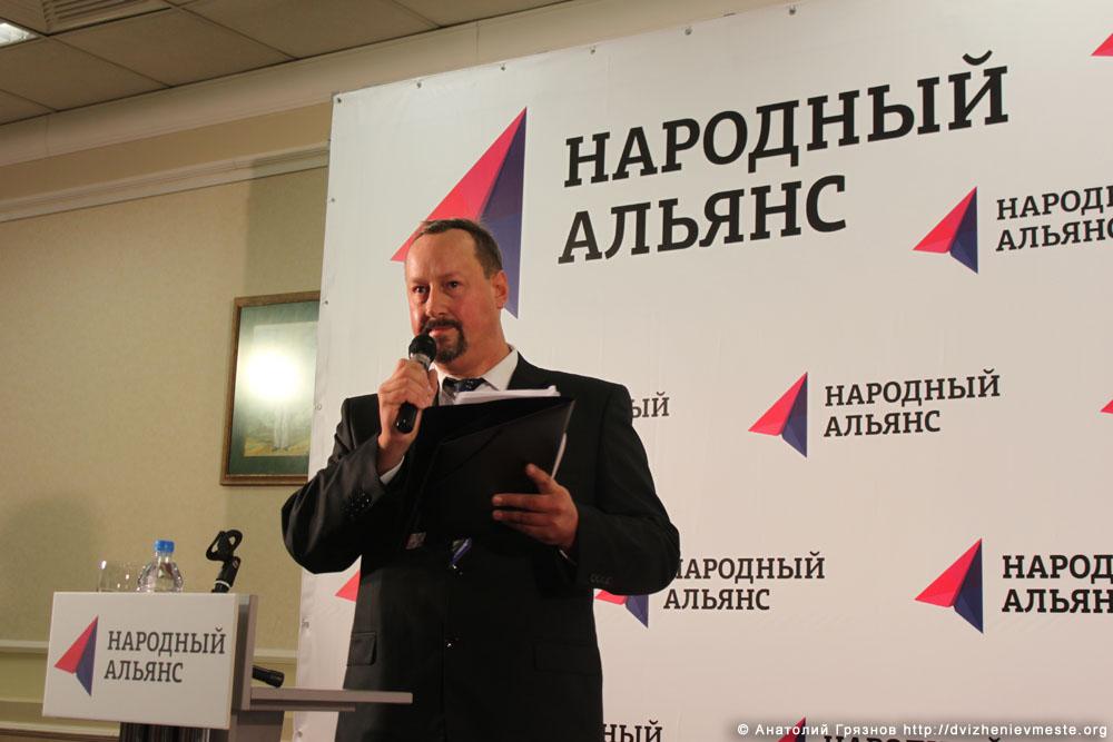 Учредительный съезд партии Народный Альянс 17 ноября 2013 года (24)